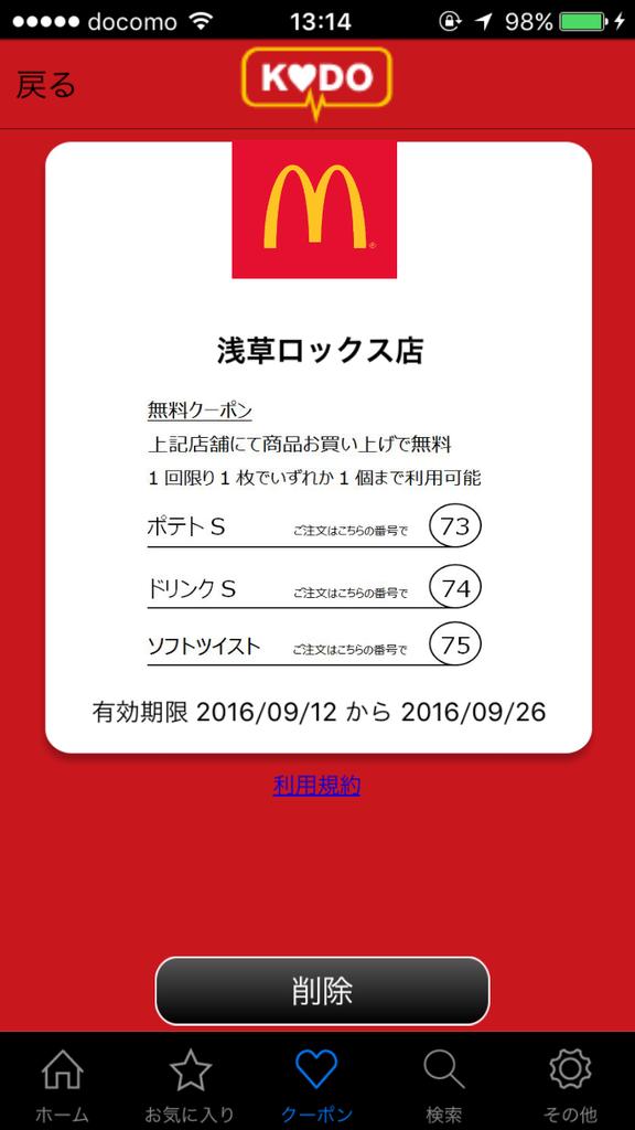 20160913_041443000_iOS