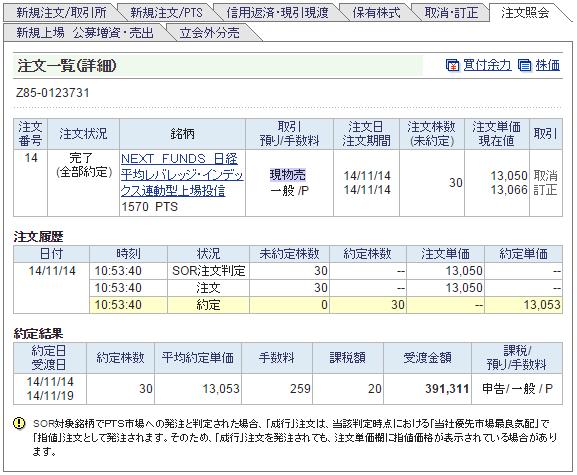 SnapCrab_NoName_2014-11-14_10-55-22_No-00