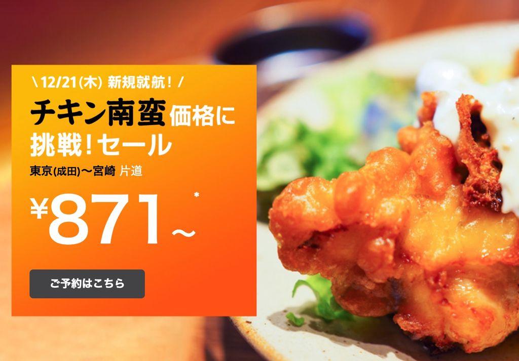 ジェットスター、ついに宮崎就航!セールは片道871円から!