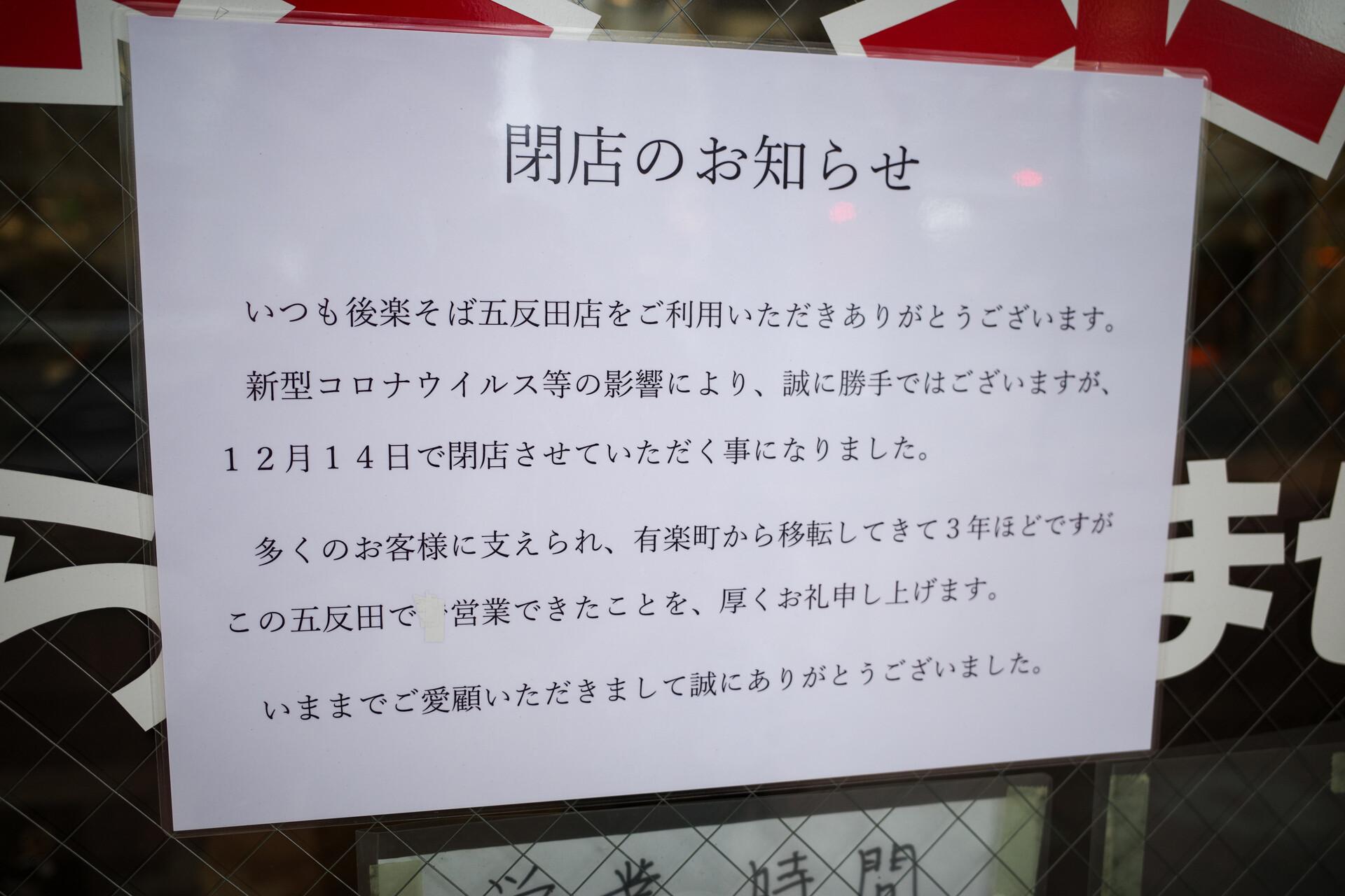 【悲報】やきそばが名物の五反田「後楽そば」コロナの影響で12月14日に閉店