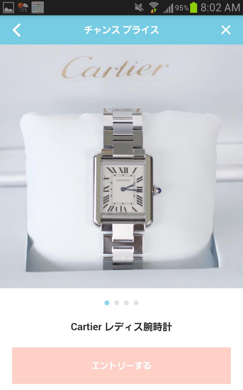 29万円のカルティエ腕時計が187円で落札!波乱の第5回落札結果