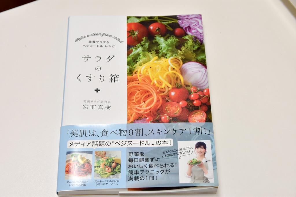 元CoCo宮前真樹のレシピ本「サラダのくすり箱」が美味しくヘルシーでダイエットの味方すぎる