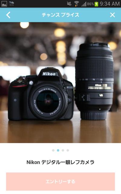 LINE MALLチャンスプライス第3回 NikonD5300 1,198円で落札