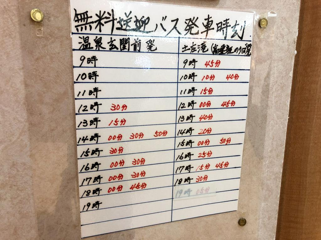 オリーブ温泉 無料送迎バス時刻表(香川県小豆島)