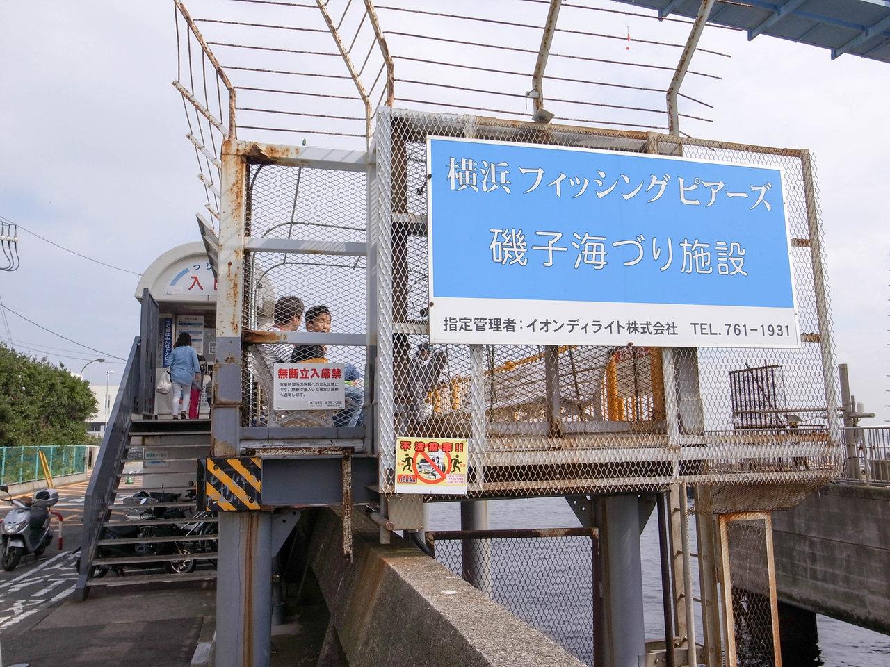 「磯子海づり施設」は初心者向けのチョイ投げポイント(2014年10月26日)