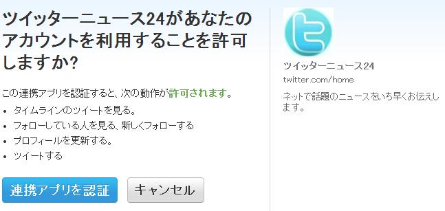 糸井重里、佐々木俊尚のアカウントも乗っ取られた!「ツイッターニュース24」というスパムに注意!
