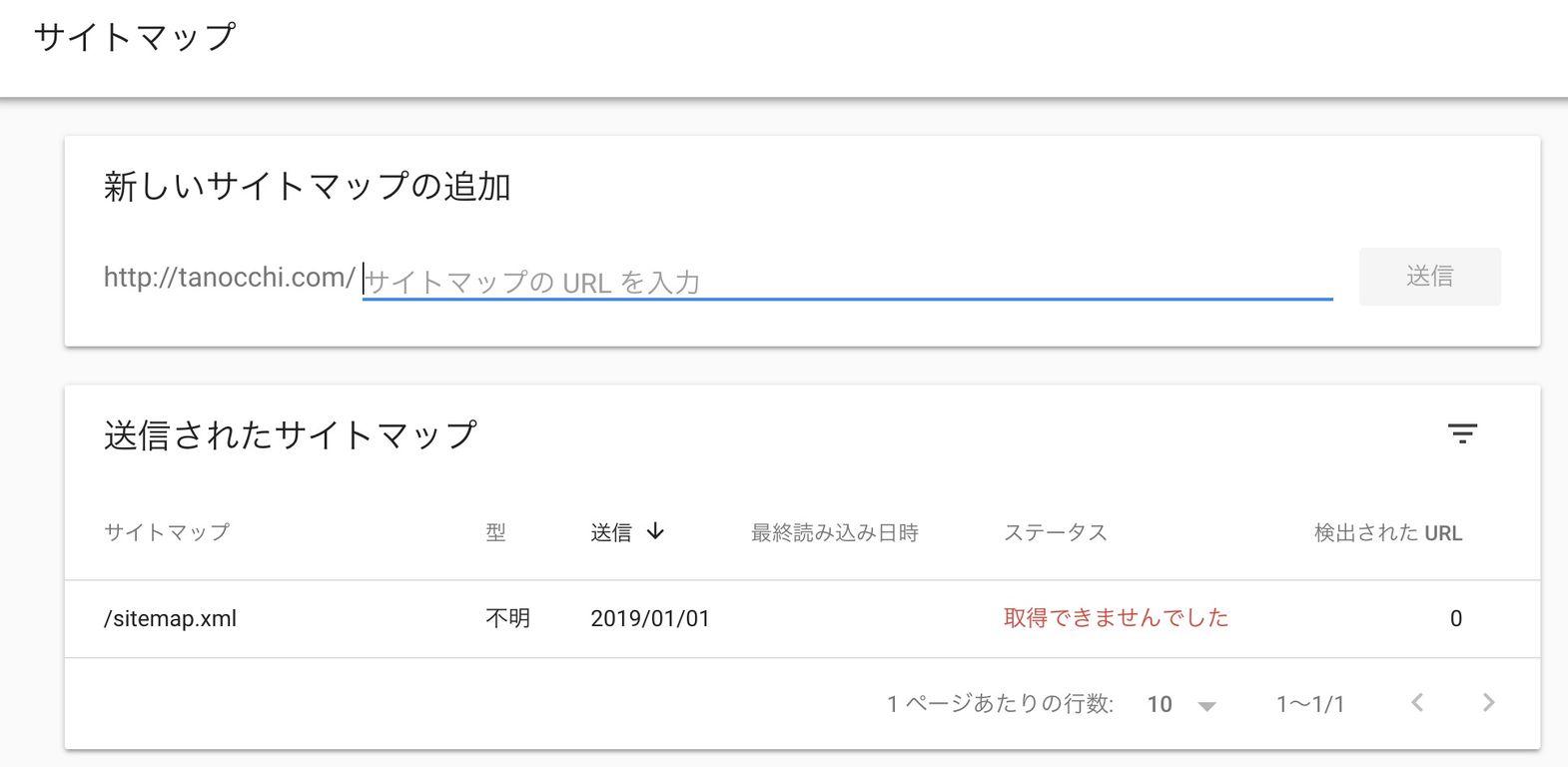 スクリーンショット 2019-01-01 18.36.22