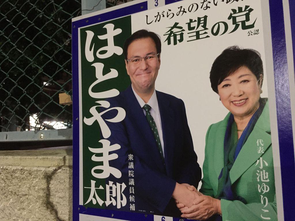 小池人気下火で貼り直し…はとやま太郎候補のポスターが悲しすぎる