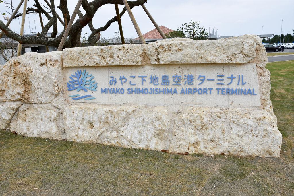 みやこ下地島空港001