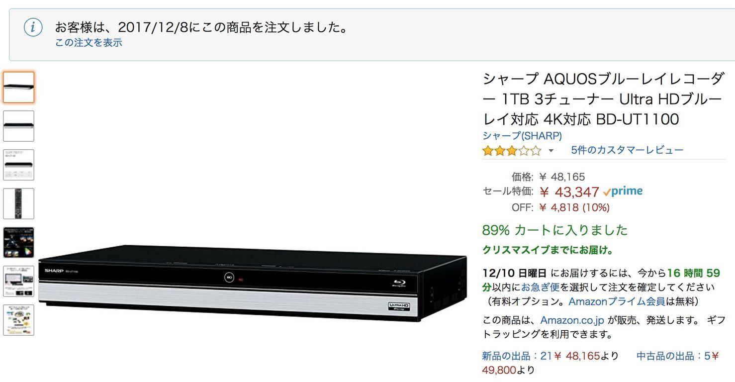 AmazonのサイバーマンデーでAQUOSブルーレイレコーダー買ったった