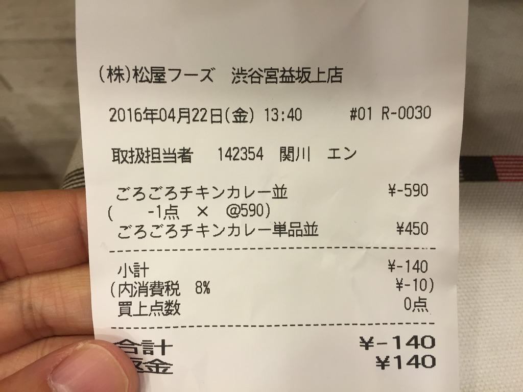 【糖質制限】松屋のごろごろチキンカレーは「ライス抜き」で140円引き!【裏技】