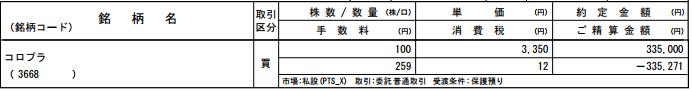 SnapCrab_NoName_2014-8-14_12-31-19_No-00
