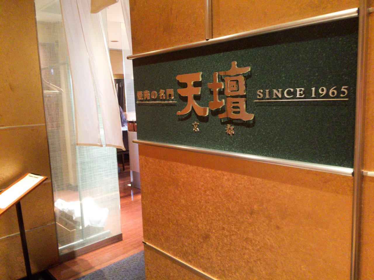 ドワンゴ(歌舞伎座)に行ったらこれを食え!バイキング付きの高級焼肉ランチ「天壇」