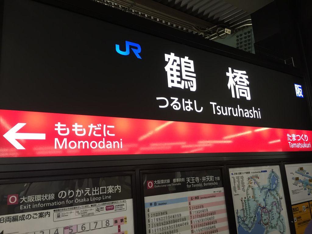 Wikipedia「焼肉の街、大阪の鶴橋駅はホームがホルモンの匂いするんやで」俺「そんなバカな」