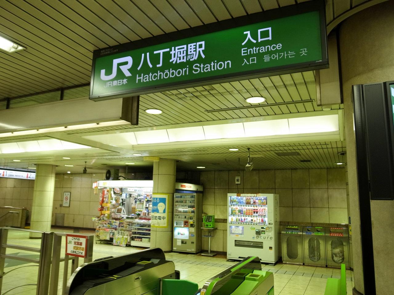 東京で部屋探しなら「立地」で選べ!初めて一人暮らしした八丁堀を歩いてきた(PR)