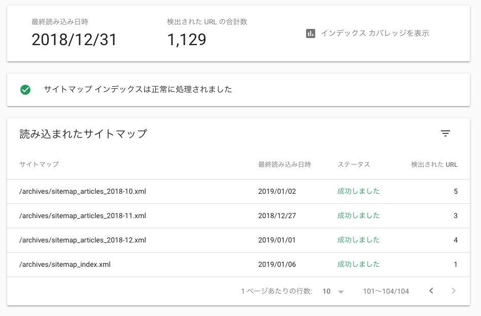 スクリーンショット 2019-01-07 17.56.18