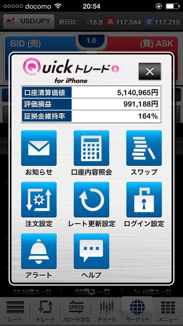 20150206_115412000_iOS
