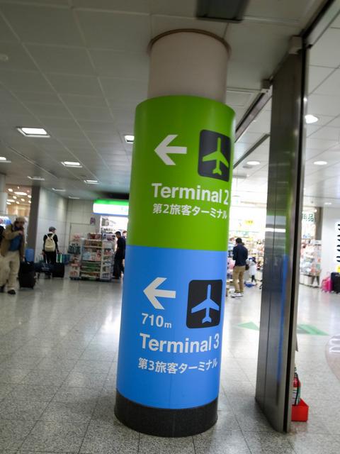 成田空港第3ターミナル005