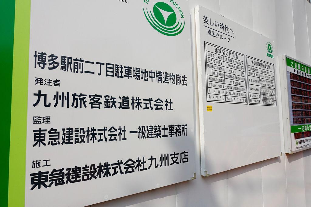 幻のLINE福岡本社ビル建設予定地 ついにホテルを目指し工事開始