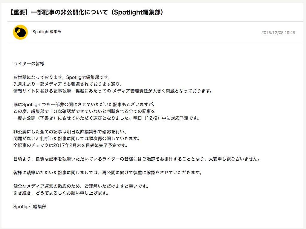 昨夜サイバーエージェントのSpotlightから全記事非表示の連絡が来た件