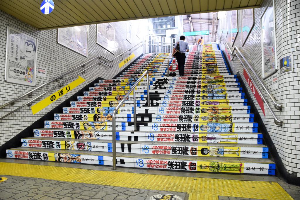 亀有駅の「こち亀最終巻ジャック」が本気すぎて目頭熱くなる