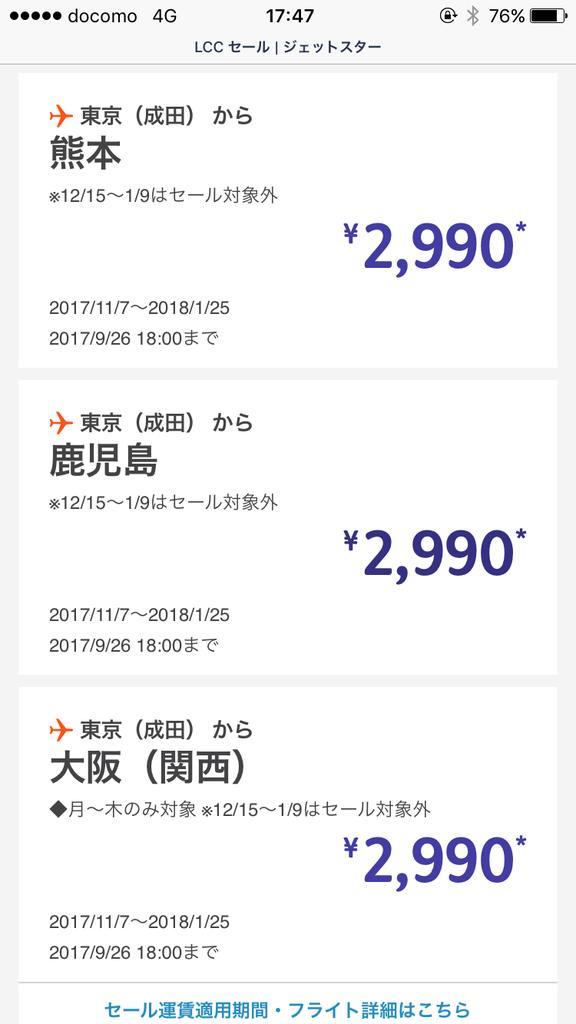 20170925_084734000_iOS