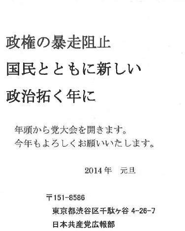 SnapCrab_NoName_2014-1-6_16-32-6_No-00