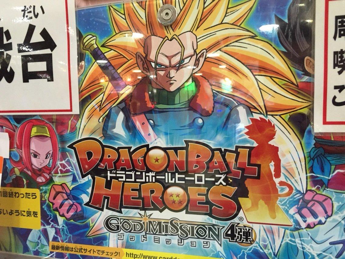 ドラゴンボールヒーローズ第4弾 破壊神ビルスのカードが無料配布中だよ