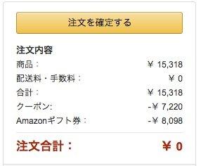 急げ!amazonのタイムセールでMicrosoft Officeが半額以下の超割引中!!