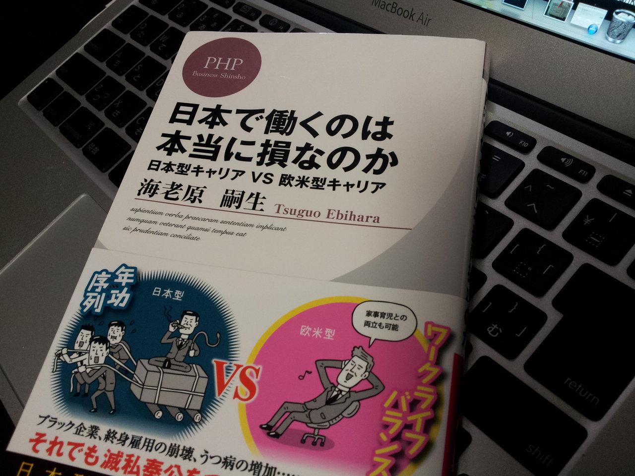 就活生は全員読んどけ「日本で働くのは本当に損なのか/海老原嗣生」