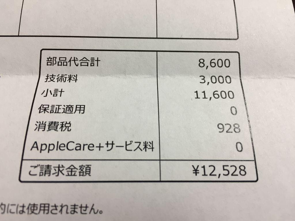 iPhone6のバッテリーを交換したら12528円かかった