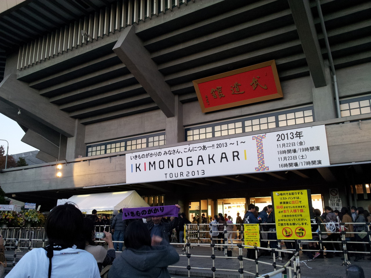 いきものがかりツアー2013 武道館公演がすごかった