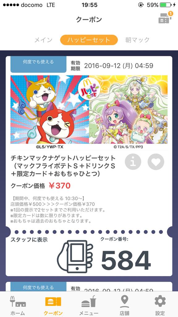 20160911_105510000_iOS
