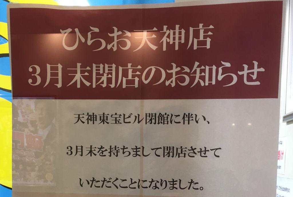 【悲報】天ぷらひらお天神店、3月末で閉店
