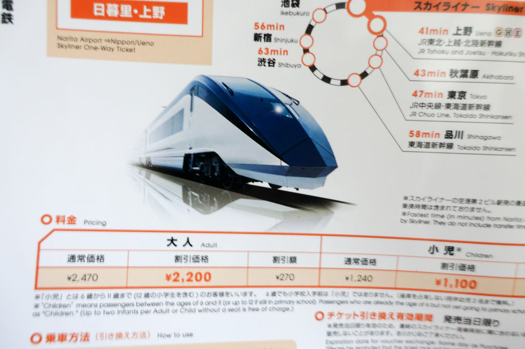 京成スカイライナーの乗車券はジェットスターの機内で買うとお得です