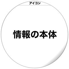 170108 アイコン