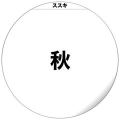 161108a サイン