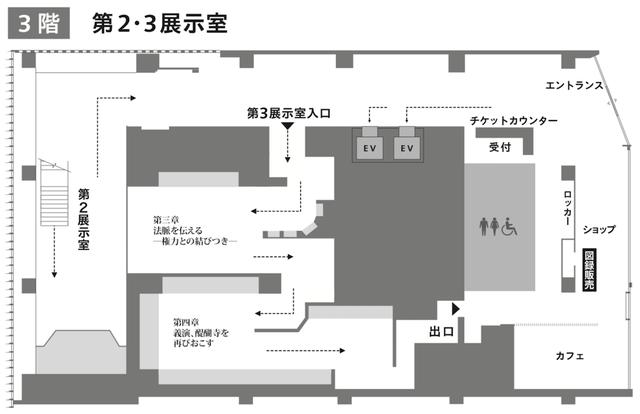 第2・3展示室