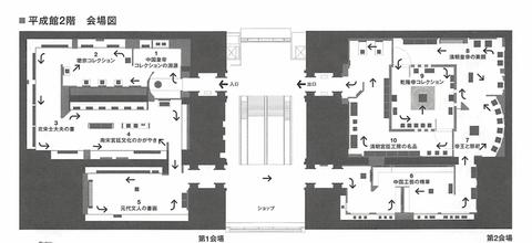 140715 台北 國立故宮博物院 展