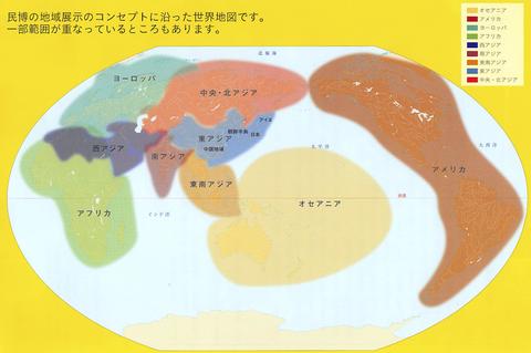 150104 国立民族学博物館 世界地図