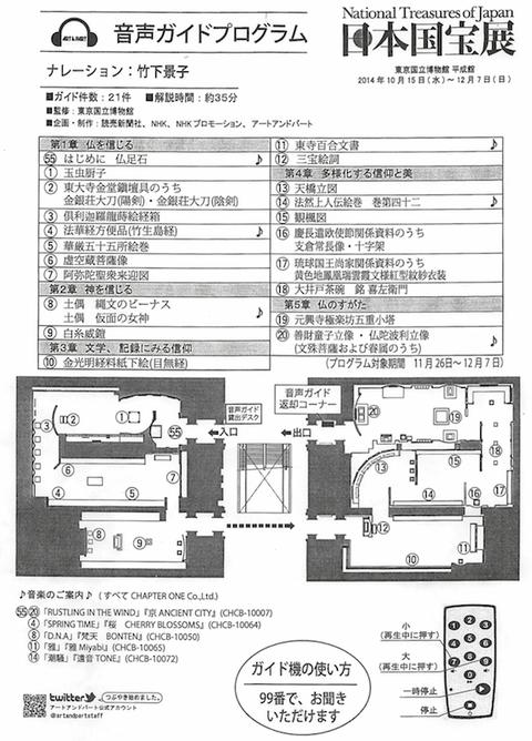 141204 日本国宝展