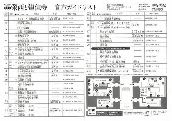 140514 栄西と建仁寺 特別展