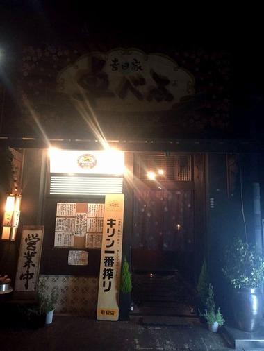 s-2吉田家 卓べゑ