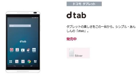 dtab-2