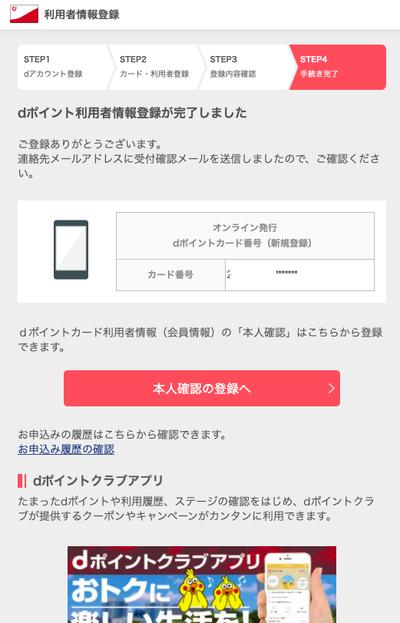 スクリーンショット 2021-04-25 10.48.26