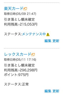 スクリーンショット 2019-05-12 09.01.20