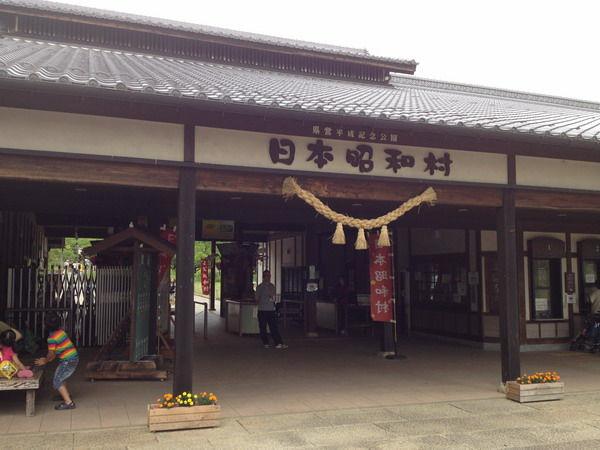 道の駅日本昭和村