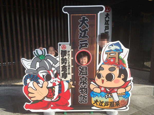 伊勢旅行01