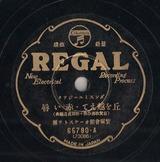 宝塚会館 レコード 1