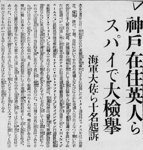 HCWプライス新聞記事(毎日)一部切抜き